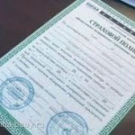 Медицинский полис какие документы нужны
