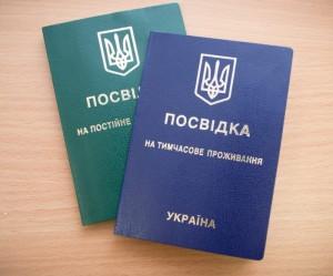 Как оформляется вид на жительство в Украине
