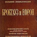 ЭСБЕ – уникальное энциклопедическое издание