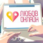 Любовь онлайн