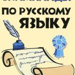 Олимпиады по русскому языку, как инструмент провести отбор наиболее способной молодежи