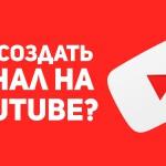С чего начинать раскрутку своего канала на Ютубе?