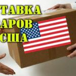 Shoppex – быстрая доставка товаров из американских интернет-магазинов
