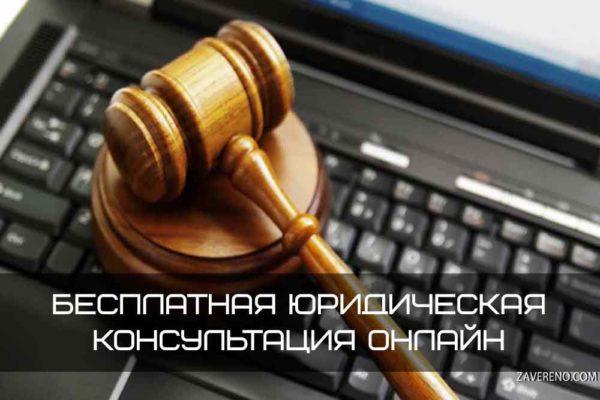 Онлайн юрист бесплатно