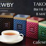 Коллекции подарочных чаев в жестяных банках