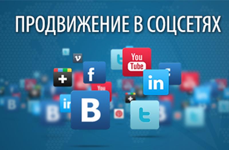 Как выбрать сервис для накрутки подписчиков в соцсетях