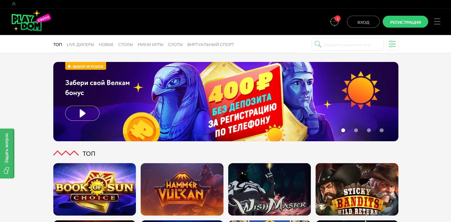 Обзор казино Playdom — как играть и скачать клиент